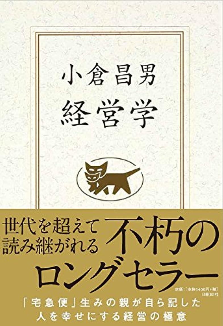 ベーコン中央保育園小倉昌男 経営学