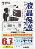 サンワサプライ 液晶保護フィルム(6.7型まで フリーカット) DG-LC1 1個