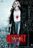 REPEAT リピート[DVD]