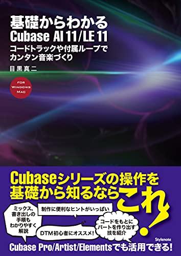 基礎からわかるCubase AI 11/LE 11 〜コードトラックや付属ループでカンタン音楽づくり