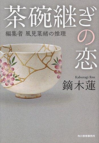 茶碗継ぎの恋―編集者風見菜緒の推理 (ハルキ文庫)