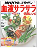 NHKためしてガッテン血液サラサラ健康レシピ (AC MOOK)