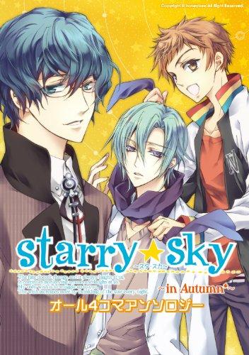 Starry☆sky~in Autumn~オール4コマアンソロジー―オール4コマアンソロジー (R450)