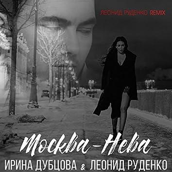 Moskva-Neva (Remixes)