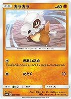 ポケモンカードゲーム/PK-SM10-045 カラカラ C