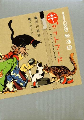 キャットフード 名探偵三途川理と注文の多い館の殺人 (講談社BOX)