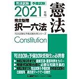 2021年版 司法試験&予備試験 完全整理択一六法 憲法 司法試験&予備試験対策シリーズ