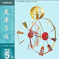 キング印鯉のぼり 鯉のぼり 庭用 矢車 単品 鯉のぼり6m~10m用 13k-yag-sa5