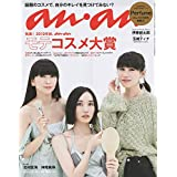 anan(アンアン) 2019/09/25号 No.2168 [発表! 2019年秋、ananモテコスメ大賞/Perfume]