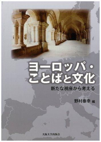 ヨーロッパ・ことばと文化: 新たな視座から考える (大阪大学新世紀レクチャー)の詳細を見る