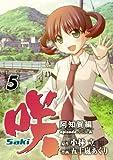 咲 Saki 阿知賀編 episode of side-A (5) (ガンガンコミックス)