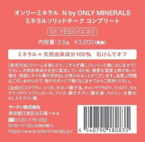 オンリーミネラル(ONLYMINERALS)【NbyONLYMINERALS】ミネラルソリッドチークコンプリート01イエス!3.5g