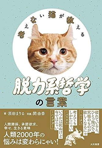 考えない猫が教える脱力系哲学の言葉