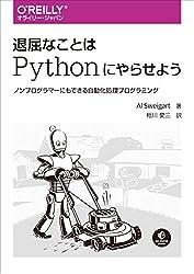 退屈なことはPythonにやらせよう