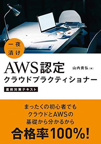 一夜漬け AWS認定クラウドプラクティショナー 直前対策テキスト