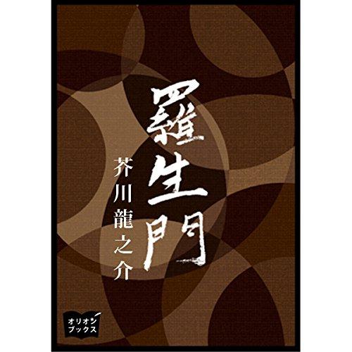 『羅生門』のカバーアート
