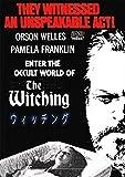 ウィッチング[DVD]