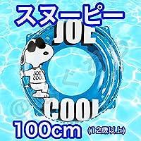 SNOOPY スヌーピー うきわ 100cm JOE COOL ジョークール