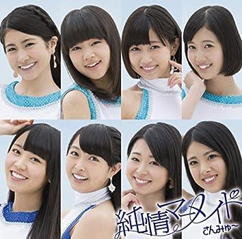 純情マーメイド(初回盤B) - EP