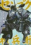 センゴク権兵衛(22) (ヤンマガKCスペシャル)