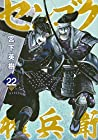 センゴク権兵衛 第22巻