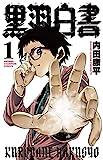 黒羽白書 1 (1) (少年チャンピオン・コミックス)