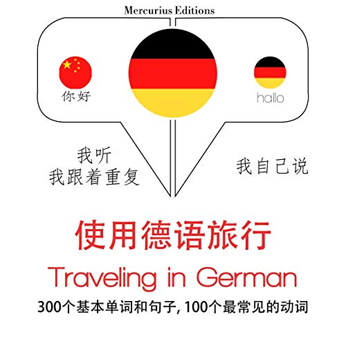 Traveling in German cover art