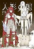 人形の国(5) (シリウスコミックス)