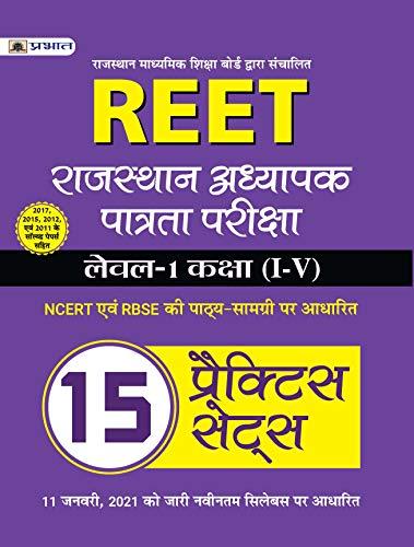 REET RAJASTHAN ADHYAPAK PATRATA PARIKSHA LAVEL-1 (CLASS : I - V ) 15 PRACTICE SETS (BASED ON 11 JAN 2021 NEW SYLLABUS) (REET EXAM PREPARATION SYLLABUS BOOKS) (Hindi Edition)