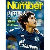 Number PLUS 完全保存版 内田篤人 2006-2020 Unbroken Spirit (Sports Graphic Number PLUS(スポーツ・グラフィック ナンバープラス)) (文春e-book)