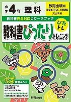 教科書ぴったりトレーニング 小学4年 理科 教育出版版(教科書完全対応、オールカラー)