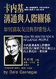 卡內基溝通與人際關係 : 如何贏取友誼與影響他人 / Ka nei ji gou tong yu ren ji guan xi : ru he ying qu you yi yu ying xiang ta ren (How to Win Friends and Influence People)