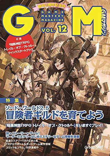 ゲームマスタリーマガジン第12号