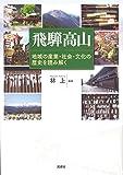 飛騨高山: 地域の産業・社会・文化の歴史を読み解く