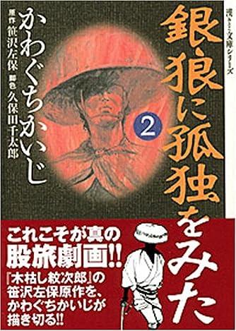 銀狼に孤独をみた 2 (宙コミック文庫 漢文庫シリーズ)