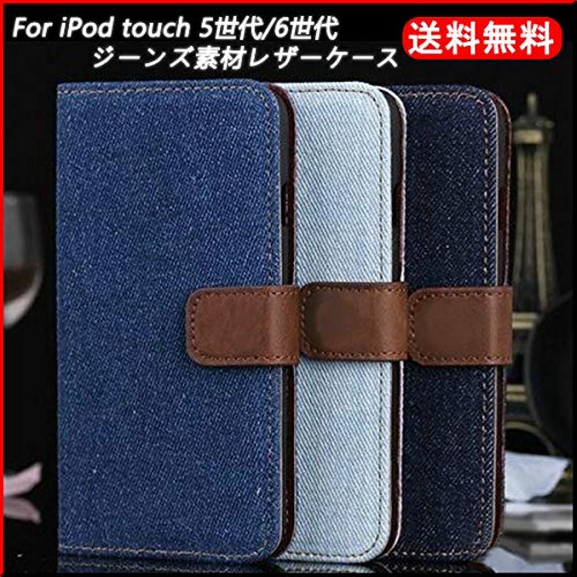 気を散らす人差し指おとこ【全3色】 iPod touch5、iPod touch6 対応デニムレザーケース (濃いブルー)|第5世代/第6世代 ジーンズ、布、手帳型横開きウォレット風カバー|ストラップ付有あり|カードフォルダー付き|横置き可能|皮革 7 (濃いブルー)