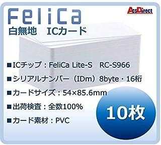 10枚【白無地 刻印無し】フェリカカード FeliCa Lite-S フェリカ ライトS ビジネス(業務、e-TAX)用 白無地 【安心の1年品質保証】RC-S966 FeliCa PVC Card