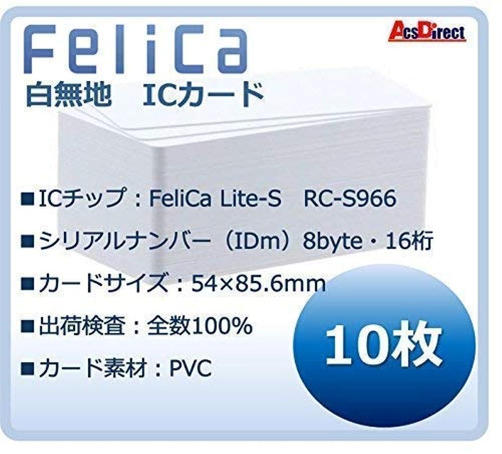 繊細バンガロー八百屋さん10枚【白無地 刻印無し】フェリカカード FeliCa Lite-S フェリカ ライトS ビジネス(業務、e-TAX)用 白無地 【安心の1年品質保証】RC-S966 FeliCa PVC Card