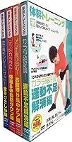 体幹トレーニング 全4巻 (ヨコハマレコード限定 特典DVD付)セット CCP-972-973-974-975
