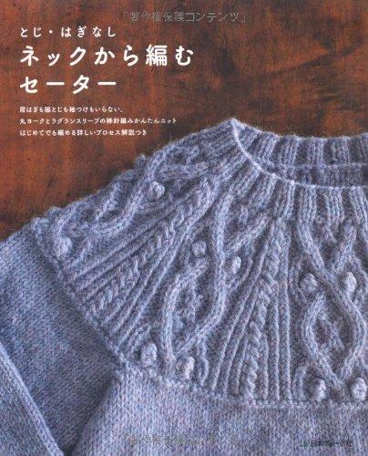 日本ヴォーグ社『とじ・はぎなし ネックから編むセーター』