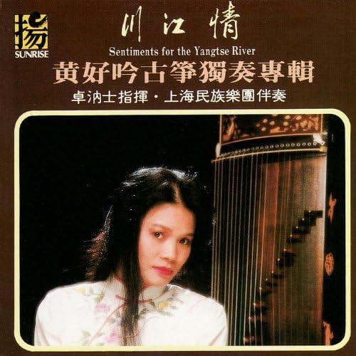 Huang Hao-yin