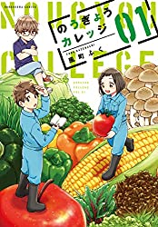 のうぎょうカレッジ 1巻 (芳文社コミックス)