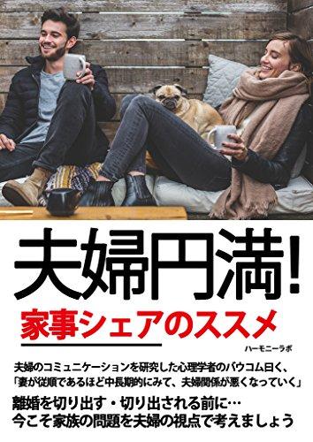 fuufu enman kaji syea no susume: kaji buntanno fuman wo kaisyo (Japanese Edition)