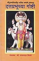 Dattaprabhunchya Goshti