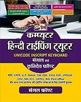 PUJA COMPUTER HINDI TYPING (MANGAL AND KRUTI DEV FONT) (UNICODE INSCRIPT KEYBOARD)