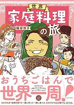 [織田博子]の世界家庭料理の旅 (コミックエッセイの森)