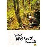 ヒロシのぼっちキャンプ Season2 下巻 [DVD]