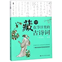 The Ancient Poems in the Traditional Chinese Festivals (Chinese Edition)