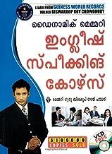 Dynamic Memory English Speaking Course Through Malayalam (Malayalam Edition)