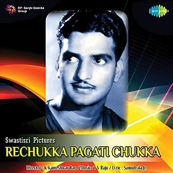 Rechukka Pagati Chukka (Original Motion Picture Soundtrack)